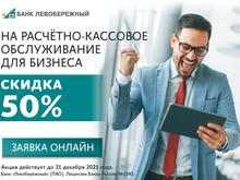 Скидка 50% на бизнес-пакеты РКО для поручителей по кредитам