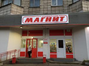 «Магнит» купил уральскую сеть «Мегамарт»