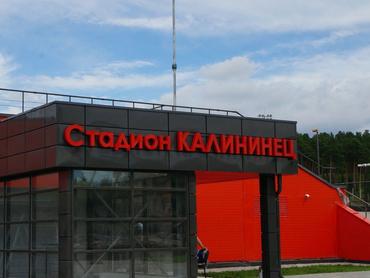 Стадион «Калининец» обновят к Универсиаде почти за 2,5 млрд рублей