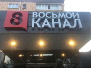 Роскомнадзор хочет отозвать лицензию у красноярского «8 канала»