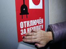 «Уралэнергосбыт» наращивает работу по отключению физических лиц