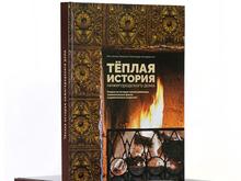 В Нижнем Новгороде вышла книга об истории нижегородского теплоснабжения