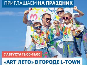 В ЖК «Город L-Town» состоится творческий фестиваль «ART*Лето»