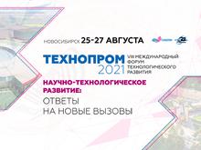 Технопром 2021 станет площадкой для взаимодействия науки и бизнеса в России