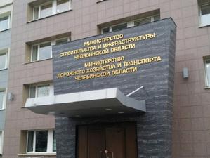 Дело о многомиллионных взятках и хищениях в минстрое Челябинской области направлено в суд