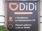 DiDi — главный конкурент «Яндекс.Такси» и Uber открыл таксопарк в Челябинске