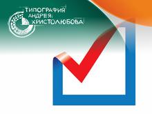 Печать предвыборных агитационных материалов