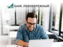 Услуги РКО со скидкой 50% для новых корпоративных клиентов Банка «Левобережный»