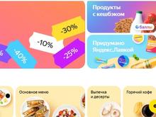 Яндекс округляет чеки пользователей в пользу благотворительных фондов