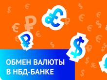 Клиенты НБД-Банка могут обменять иностранную валюту онлайн