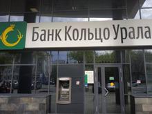 Банк «Кольцо Урала» в течение года окончательно прекратит существовать