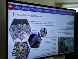 Челябинск одним из первых в России получит университетский кампус мирового уровня