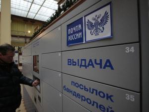 166 почтоматов установит Почта России в Новосибирске
