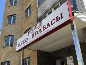 Крупный производитель свинины судится из-за 10 тысяч с тюменским Россельхознадзором