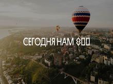 Нижний Новгород отмечает 800-летие. Взгляд изнутри. ФОТО