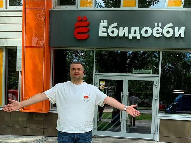 Константин Зимен, совладелец сети «Ёбидоёби»