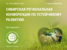 Первая сибирская региональная конференция по целям устойчивого развития