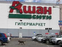Продовольственные санкции, бедность населения: «Ашан» закрыл 17 магазинов в России