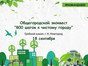 Подарок к юбилею. «Деловой квартал» организует эко-квест «800 шагов к чистому городу»