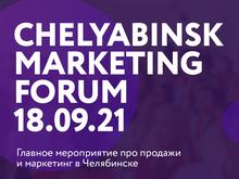 CHELYABINSK  MARKETING FORUM – главное мероприятие про продажи и маркетинг в Челябинске