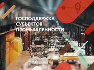 Мишустин расширил меры господдержки для частных технопарков Челябинской области