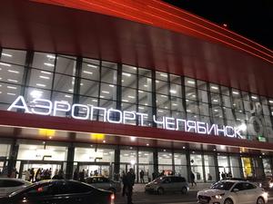 Аэропорт Челябинска станет базой для нового российского лоукостера