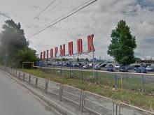 Каширинский рынок переедет из-за реновации на северную окраину Челябинска