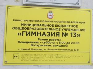 Массовое отравление детей произошло в гимназии №13. Учебный процесс приостановлен