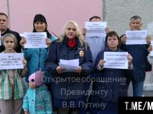 Челябинские полицейские в обращении к Путину обвинили мэрию в аферах с жильем