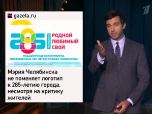 «Челябинск празднует 2851-й год»: Ургант и Хрусталев — о логотипе Дня города