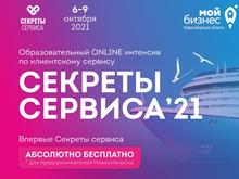 Образовательный online интенсив по клиентскому сервису «СЕКРЕТЫ СЕРВИСА 2021»