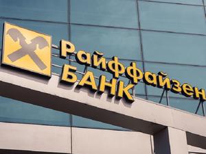 Кредитный портфель Райффайзенбанка вошёл в Top-5 рейтинга Banki.ru