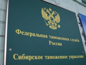 В Сибирском таможенном управлении назначили нового заместителя начальника