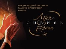 Фестиваль премьер — «Азия— Сибирь— Европа»