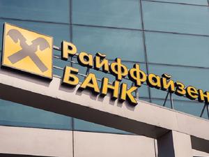 Клиенты Райффайзенбанка смогут получать чеки по электронным платежам через OFD.ru
