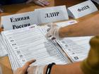 Итоги выборов: «Единая Россия» набрала в Челябинской области 34,3% голосов