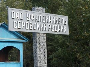 Обанкротившийся «Уфалейникель» продает свой рудник в соседнем регионе
