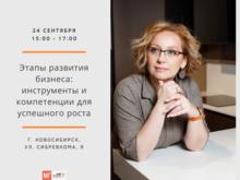 Приглашаем вас на офлайн семинар Марины Гусевой
