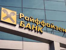 Райффайзенбанк выяснил, почему случаются просрочки по кредиткам