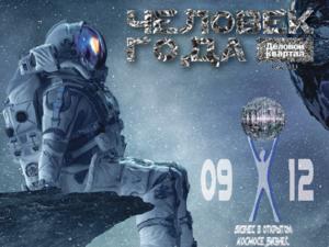 Стали известны номинации премии «Человек года-2021» в Красноярске