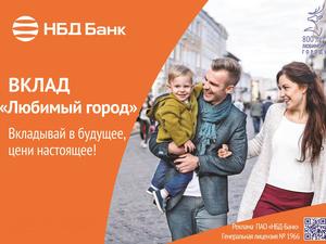 НБД-Банк предлагает открыть вклад «Любимый город» по привлекательным процентным ставкам