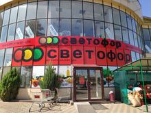 «Светофор» за полгода открыл более 800 точек — половину всех новых магазинов в стране