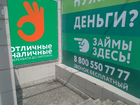 В Красноярске закрываются микрофинансовые организации