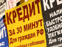 В Челябинске за четыре года закрылась треть офисов микрофинансовых организаций