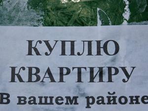 Вторичный рынок жилья в Екатеринбурге стал дефицитным