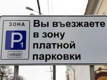 Глава Челябинска приняла на рассмотрение проект введения платных парковок