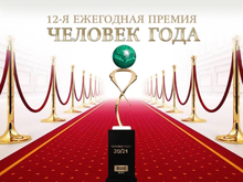 «Человек года-2021»: DK.RU продолжает сбор заявок в номинации «Трансформация бизнеса»
