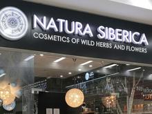 Суд назначил нового управляющего Natura Siberica. Бывшую жену основателя отстранили