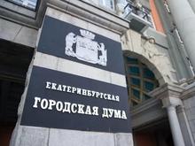 Три депутата думы Екатеринбурга уходят в отставку