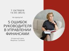 7 октября в 16:00 по МСК пройдет открытый онлайн урок Марины Гусевой